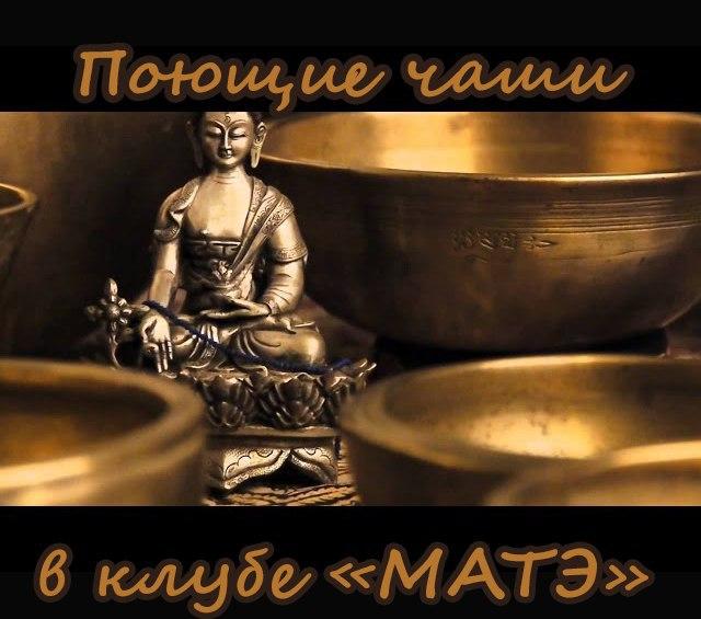 Что такое Тибетские Поющие
